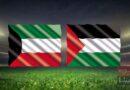مشاهدة مباراة فلسطين والكويت بث مباشر اليوم 18-1-2021
