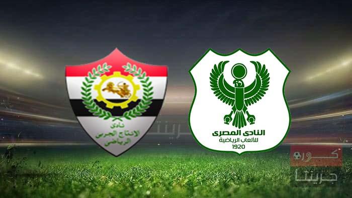 مشاهدة مباراة المصري والانتاج الحربي بث مباشر اليوم 29-1-2021