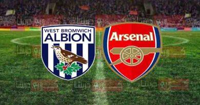 مشاهدة مباراة أرسنال ووست بروميتش بث مباشر اليوم 2-1-2021
