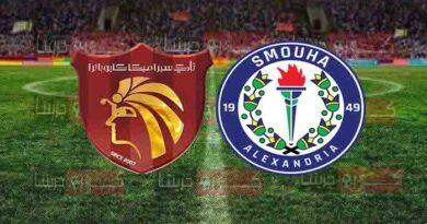 مشاهدة مباراة سموحة وسيراميكا بث مباشر اليوم 2-1-2021