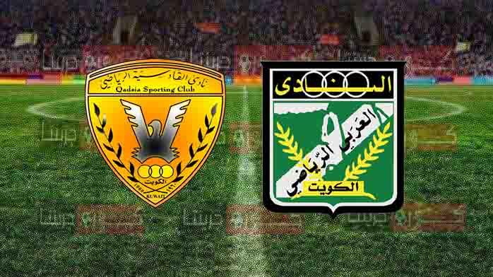 نتيجة مباراة العربي والقادسية  اليوم 4-1-2021
