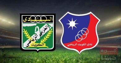 مشاهدة مباراة الكويت والعربي بث مباشر اليوم 23-1-2021