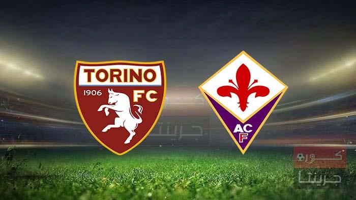 مشاهدة مباراة فيورنتينا وتورينو بث مباشر اليوم 29-1-2021
