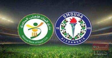 مشاهدة مباراة سموحة والبنك الأهلي بث مباشر اليوم 12-1-2021