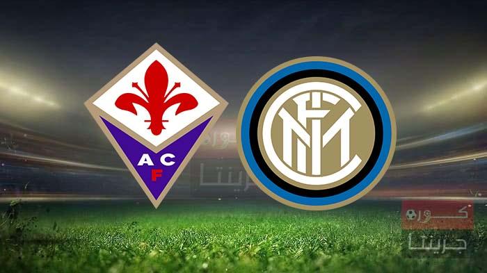 مشاهدة مباراة انتر ميلان وفيورنتينا بث مباشر اليوم 13-1-2021