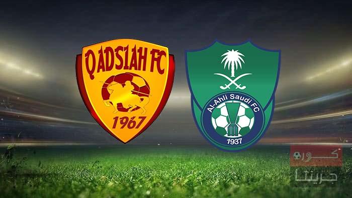 مشاهدة مباراة الأهلي والقادسية بث مباشر اليوم 8-1-2021