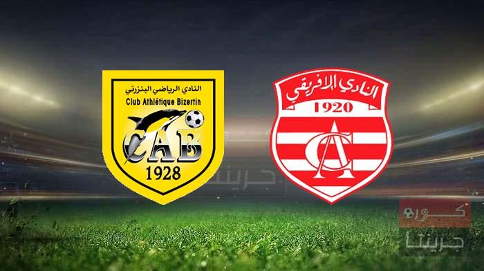 مشاهدة مباراة الإفريقي والبنزرتي بث مباشر اليوم 9-1-2021