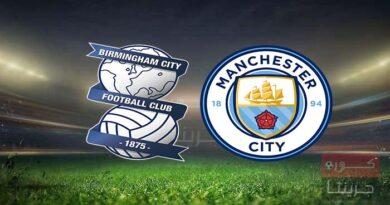 مشاهدة مباراة مانشستر سيتي وبرمنغهام سيتي بث مباشر اليوم 10-1-2021