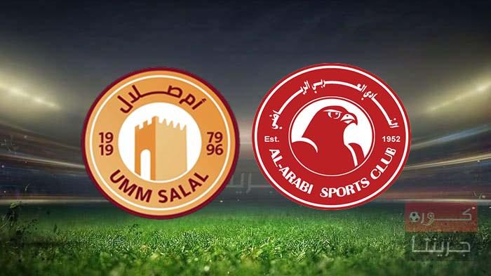 مشاهدة مباراة العربي وأم صلال بث مباشر اليوم 27-1-2021