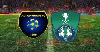 مشاهدة مباراة الأهلي والتعاون بث مباشر اليوم 2-1-2021