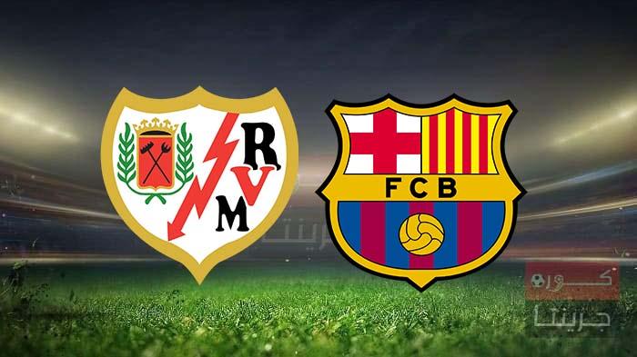 مشاهدة مباراة برشلونة ورايو فاليكانو بث مباشر اليوم 27-1-2021