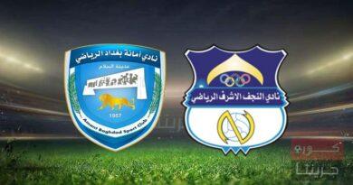 مشاهدة مباراة النجف وامانة بغداد بث مباشر اليوم 5-2-2021