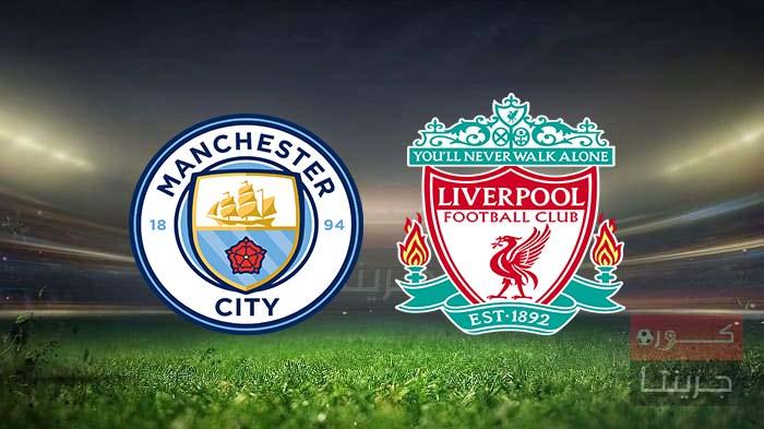 مشاهدة مباراة ليفربول ومانشستر سيتي بث مباشر اليوم 7-2-2021