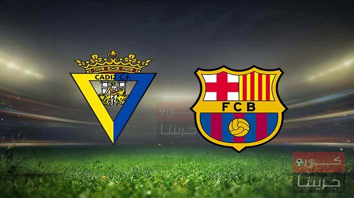 مشاهدة مباراة برشلونة وقادش بث مباشر اليوم 21-2-2021