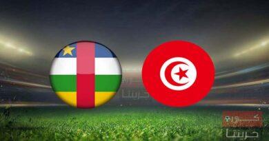 مشاهدة مباراة تونس وإفريقيا الوسطى بث مباشر اليوم 21-2-2021