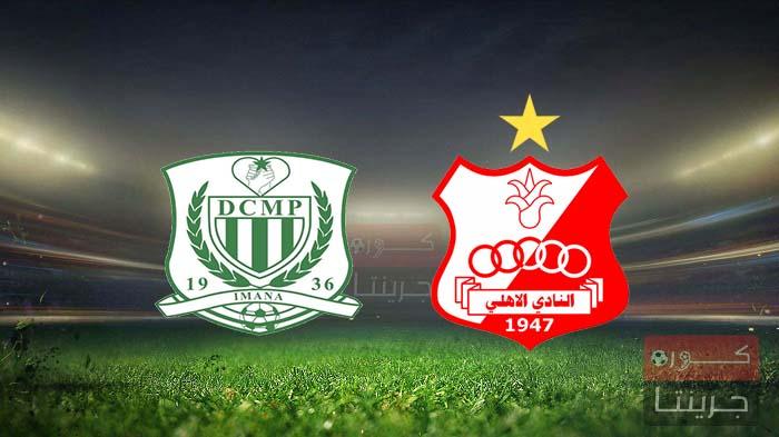 مشاهدة مباراة الأهلي بنغازي وموتيما بيمبي بث مباشر اليوم 21-2-2021