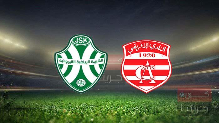 مشاهدة مباراة الإفريقي وشبيبة القيروان بث مباشر اليوم 27-2-2021