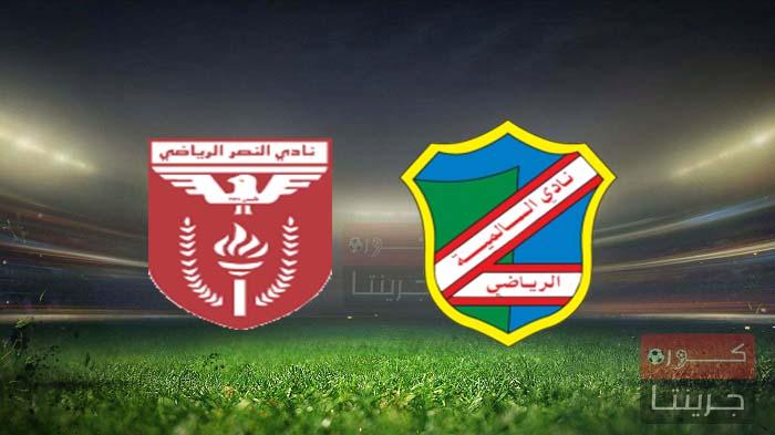 مشاهدة مباراة السالمية والنصر بث مباشر اليوم 23-2-2021