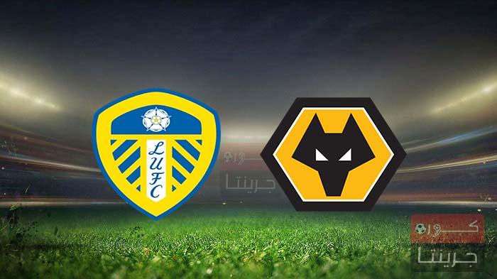 مشاهدة مباراة وولفرهامبتون وليدز يونايتد بث مباشر اليوم 19-2-2021