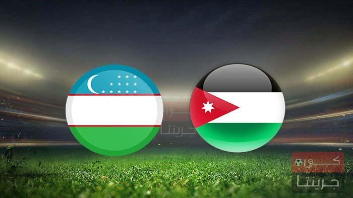 مشاهدة مباراة الأردن وأوزبكستان بث مباشر اليوم 15-2-2021