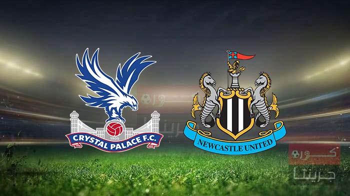 مشاهدة مباراة نيوكاسل وكريستال بالاس بث مباشر اليوم 2-2-2021