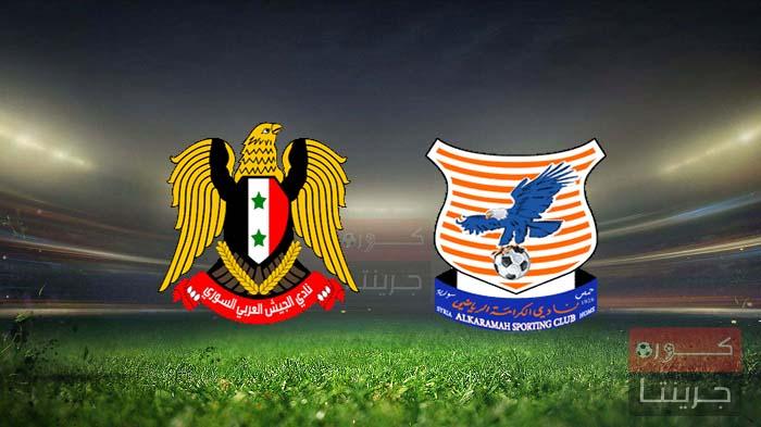 مشاهدة مباراة الكرامة والجيش بث مباشر اليوم 17-2-2021