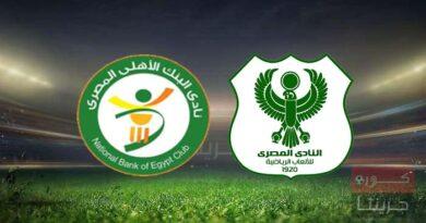 مشاهدة مباراة المصري والبنك الأهلي بث مباشر اليوم 2-2-2021