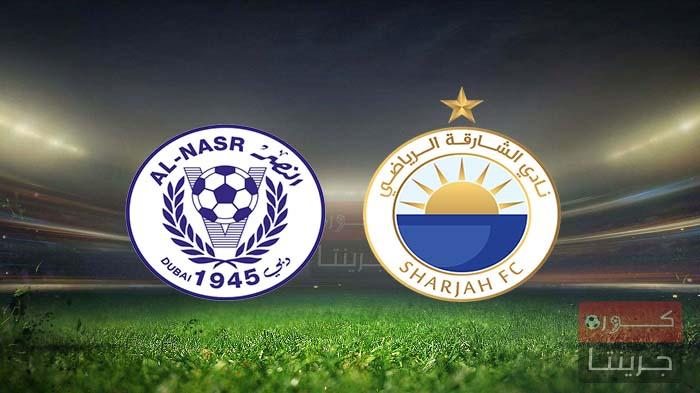 مشاهدة مباراة الشارقة والنصر بث مباشر اليوم 22-2-2021