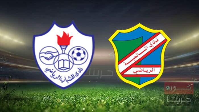 مشاهدة مباراة السالمية والشباب بث مباشر اليوم 1-2-2021