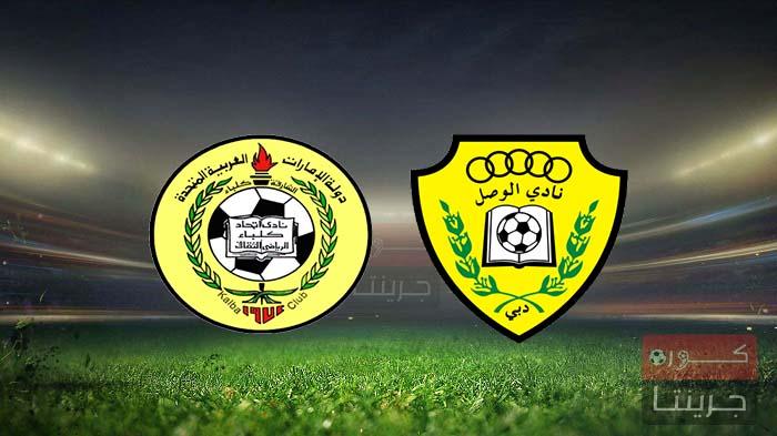 مشاهدة مباراة الوصل وإتحاد كلباء بث مباشر اليوم 19-2-2021