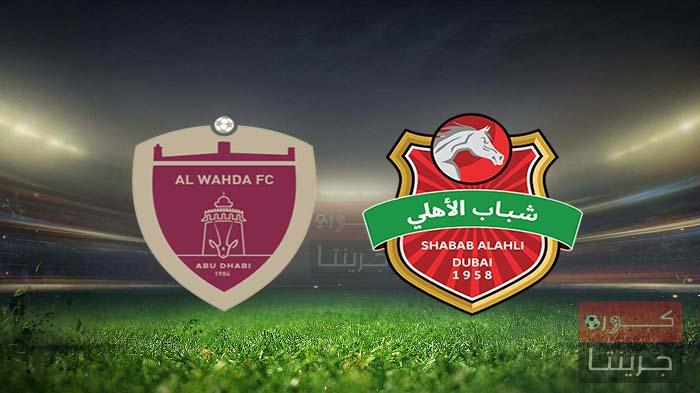 بث مباشر شباب الأهلي دبي والوحدة اليوم 13-2-2021