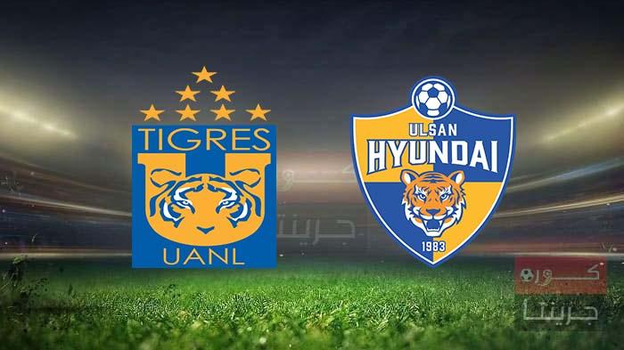 مشاهدة مباراة تيجريس أونال وأولسان هيونداي بث مباشر اليوم 4-2-2021