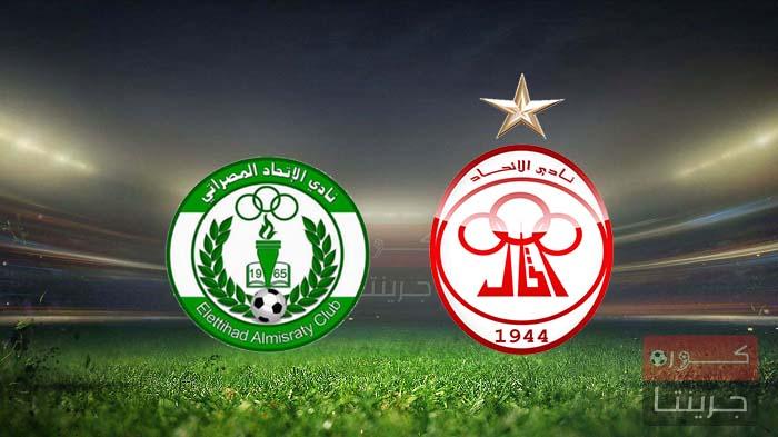 مشاهدة مباراة الاتحاد والاتحاد المصراتي بث مباشر اليوم 24-2-2021