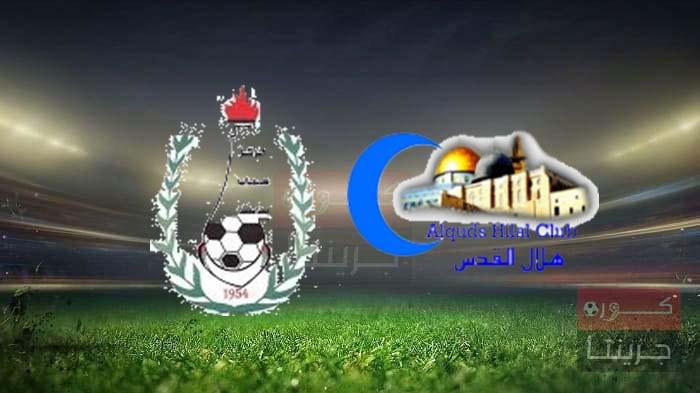 مشاهدة مباراة هلال القدس ومركز بلاطة بث مباشر اليوم 7-2-2021