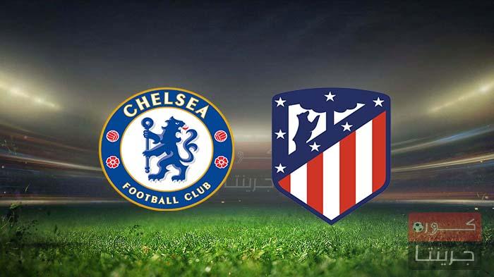مشاهدة مباراة تشيلسي وأتلتيكو مدريد بث مباشر اليوم 17-3-2021