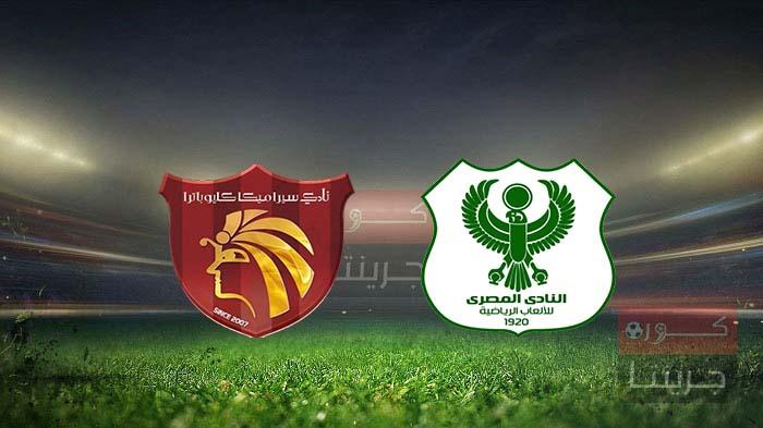 مشاهدة مباراة المصري وسيراميكا بث مباشر اليوم 26-2-2021