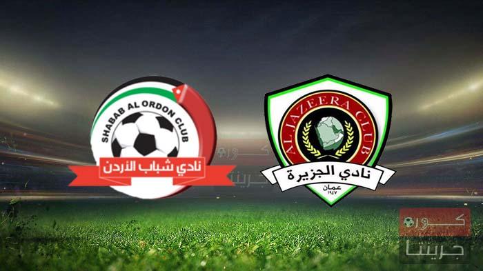مشاهدة مباراة الجزيرة وشباب الأردن بث مباشر اليوم 24-2-2021