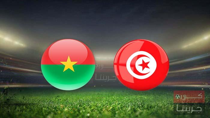 مشاهدة مباراة تونس وبوركينا فاسو بث مباشر فى بطولة أفريقيا للشباب