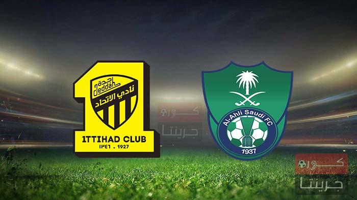 مشاهدة مباراة الأهلي والاتحاد بث مباشر اليوم 11-2-2021
