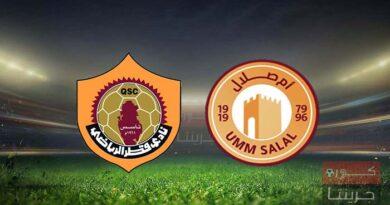 مشاهدة مباراة قطر وأم صلال بث مباشر اليوم 14-2-2021