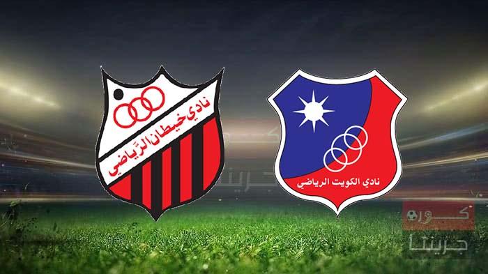 مشاهدة مباراة الكويت وخيطان بث مباشر اليوم 4-2-2021