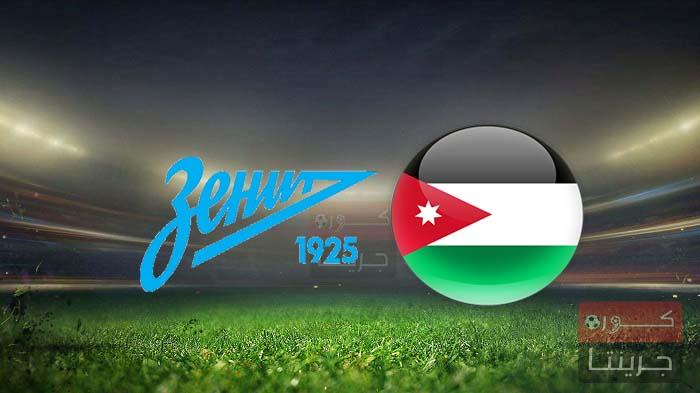 مشاهدة مباراة الأردن وزينيت الروسى بث مباشر اليوم 9-2-2021