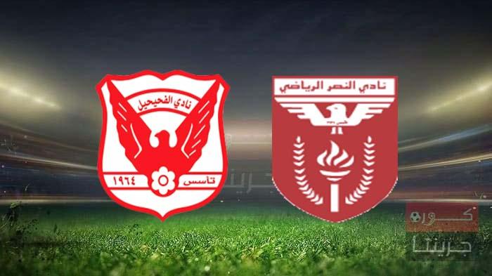 مشاهدة مباراة النصر والفحيحيل بث مباشر اليوم 4-2-2021