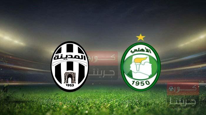 مشاهدة مباراة الأهلي طرابلس والمدينة بث مباشر اليوم 6-3-2021