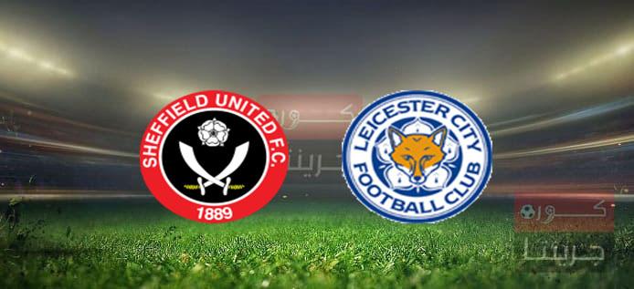 مشاهدة مباراة ليستر سيتي وشيفيلد يونايتد بث مباشر اليوم 14-3-2021