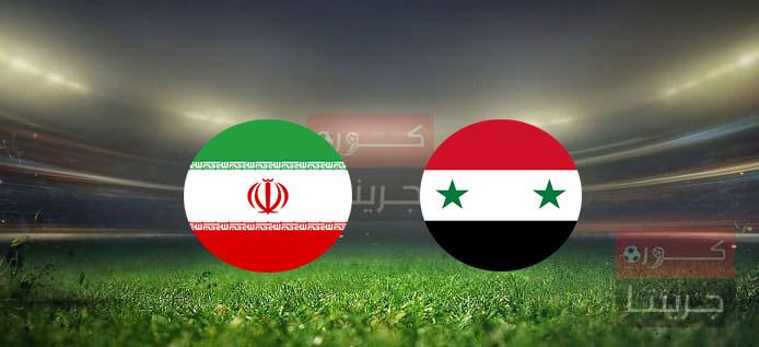بث مباشر مباراة سوريا وإيران اليوم