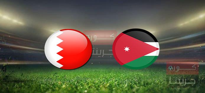 مشاهدة مباراة الأردن والبحرين بث مباشر اليوم 30-3-2021