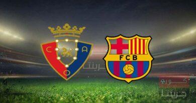 مشاهدة مباراة برشلونة وأوساسونا بث مباشر اليوم 6-3-2021