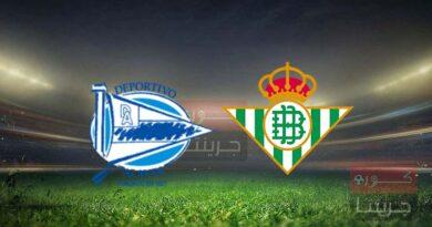 مشاهدة مباراة ريال بيتيس وديبورتيفو ألافيس بث مباشر اليوم 8-3-2021