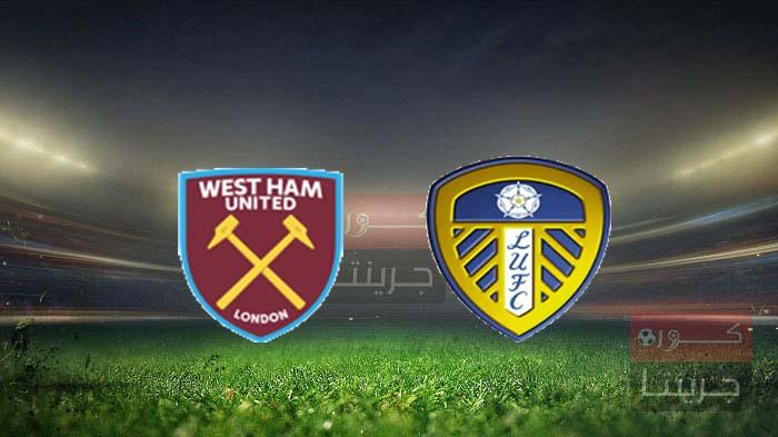 مشاهدة مباراة وست هام وليدز يونايتد بث مباشر اليوم 8-3-2021